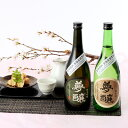 お酒 日本酒 純米吟醸酒 ご贈答品としてもおすすめ 宴の夢セ...