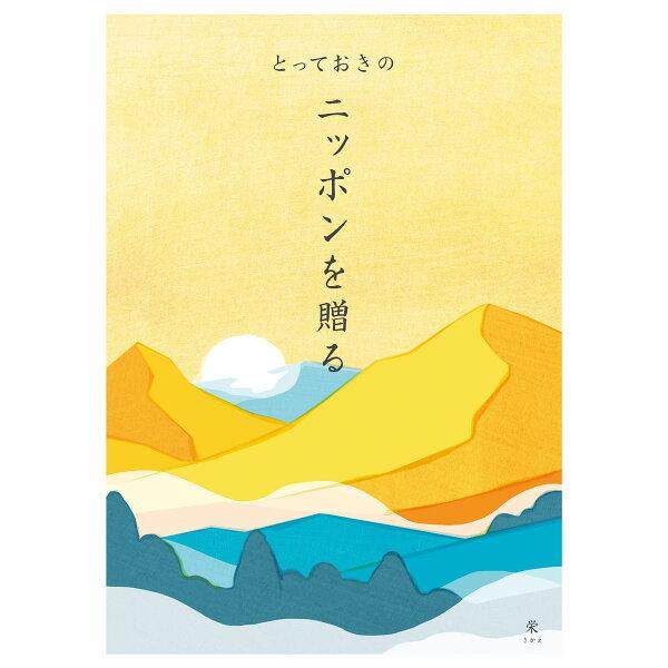 カタログギフト栄さかえとっておきニッポンを贈る内祝い出産祝い結婚祝いおしゃれギフトグルメ国産日本製贈り物