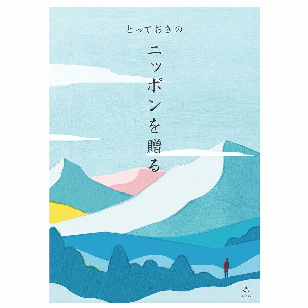 カタログギフト弥あまねとっておきニッポンを贈る内祝い出産祝い結婚祝いおしゃれギフトグルメ国産日本製贈り物
