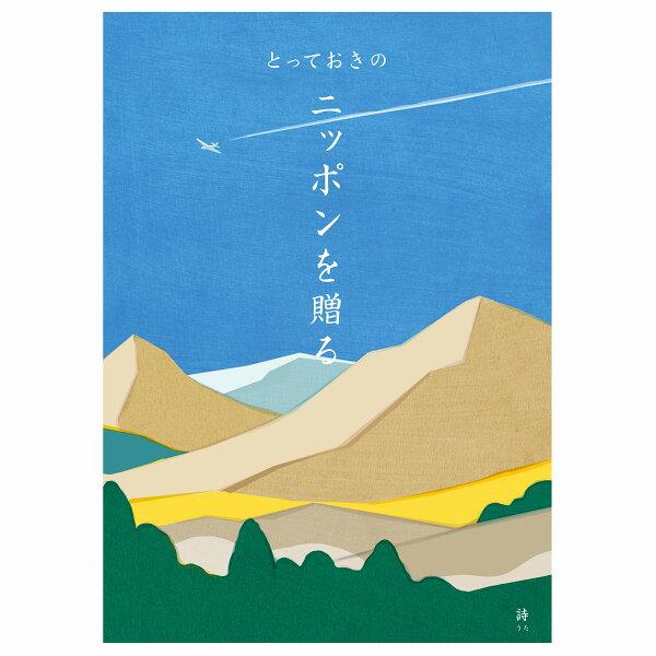 カタログギフト詩うたとっておきニッポンを贈る内祝い出産祝い結婚祝いおしゃれギフトグルメ国産日本製贈り物