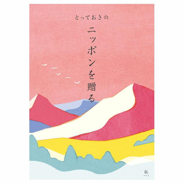 カタログギフト伝つたうとっておきニッポンを贈る内祝い出産祝い結婚祝いおしゃれギフトグルメ国産日本製贈り物