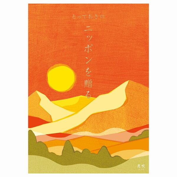 カタログギフト恵吹えふうとっておきニッポンを贈る内祝い出産祝い結婚祝いおしゃれギフトグルメ国産日本製贈り物