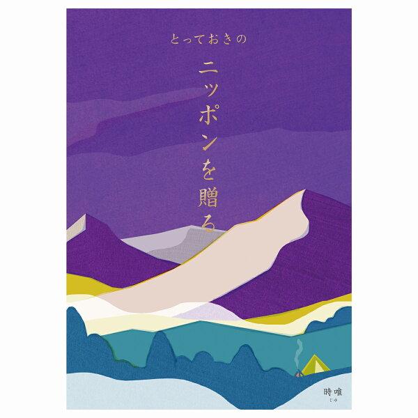カタログギフト時唯じゆとっておきニッポンを贈る内祝い出産祝い結婚祝いおしゃれギフトグルメ国産日本製贈り物