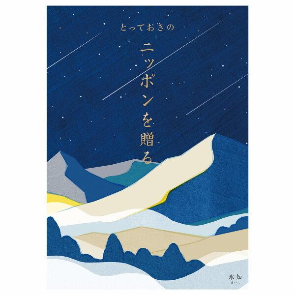 カタログギフト永知えいちとっておきニッポンを贈る内祝い出産祝い結婚祝いおしゃれギフトグルメ国産日本製贈り物