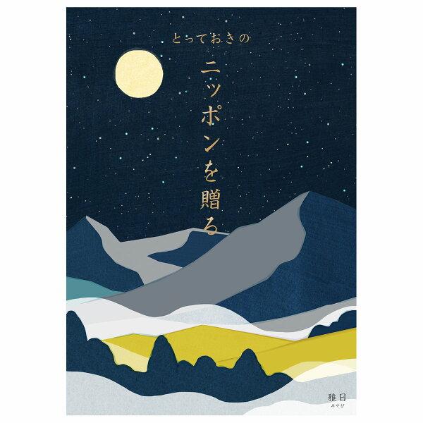 カタログギフト雅日みやびとっておきニッポンを贈る内祝い出産祝い結婚祝いおしゃれギフトグルメ国産日本製贈り物