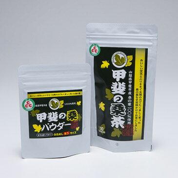 お歳暮 御歳暮 送料無料 桑茶・パウダーセット 甲斐市商工会・山梨県 甲斐市産厳選桑の葉100%の「桑茶」「桑の葉パウダー100g」の詰め合せ。