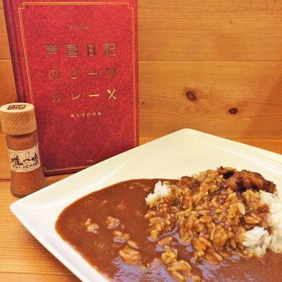 芦屋日記のビーフカレー10セット 芦屋日記 兵庫県 「うち、カレー屋ちゃうで」。バーなのにカレー専門店のような人気