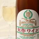 矢作ワイン甲州種2本セット〔1800ml×2本〕