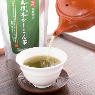 お茶 奥根木やーこん茶 100g×2袋 三日庵 長野県 粉末 無添加 天然 ノンカフェイン ヤーコン茶 国産 健康茶 ダイエット