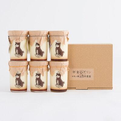 お取り寄せ(楽天)  卵皇のプリン 170ml×6本 プリン 田束山麓自家農園 価格6,361円 (税込)