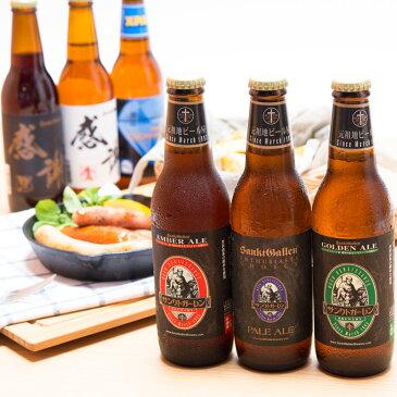 お中元 御中元 送料無料 人気 お取り寄せ ビール 感謝ビール入クラフトビール6種飲み比べセット〔330ml×6本〕