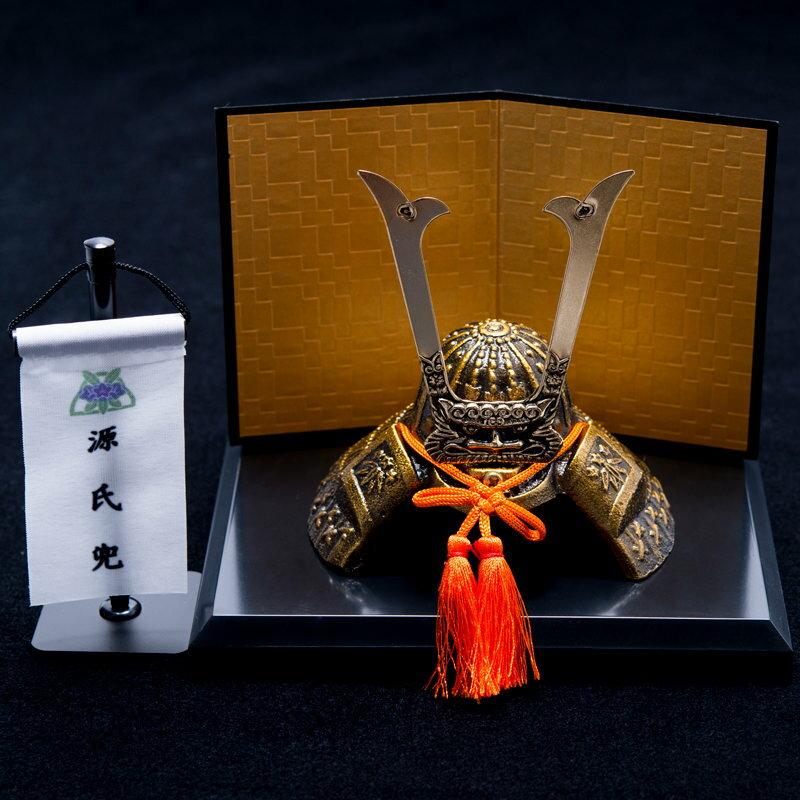 お中元 源氏兜 鎧兜 端午の節句 飾り 五月人形 かぶと お守り