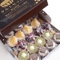 タルト 詰め合わせ みにたると 5種 20個 セット 洋菓子 焼き菓子 フルーツタルト スイーツ タルトケーキ 株式会社スタイル 岡山県