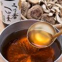 栞里のきのこセット だし醤油 干し椎茸 詰め合わせ うま香つゆの素 国産 しいたけ 乾燥椎茸 シイタケ 栞里 愛知県