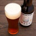 大雪地ビール 疾病退散 あまびえエール 6本セット 6本 詰合せ ビール 地ビール アルコール分5% 瓶ビール クラフトビール ご当地ビール フルーティー お酒 アマビエ 縁起物 国産 国内産 北海道