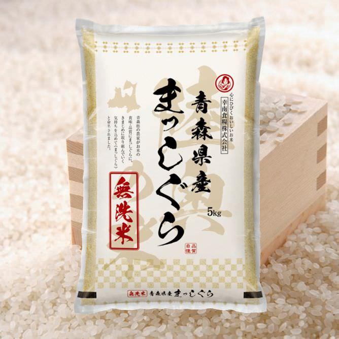 10%割引 無洗米 青森県産まっしぐら5kg...