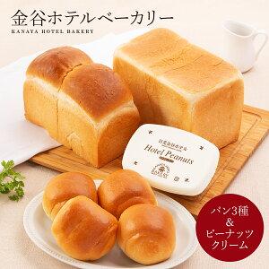 金谷ホテル 冷凍パンセット 3種 詰合せ パン 冷凍 ロイヤルブレッド ホテルパン バターロール ピーナッツクリーム 食パン 角食 ロールパン 食事パン 栃木