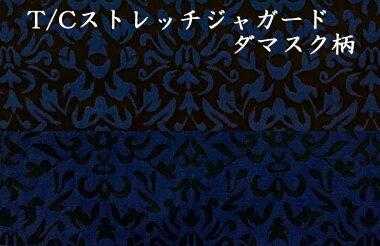 T/Cストレッチジャガードダマスク柄ブルー114cm巾【生地布】