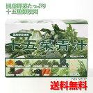 十五菜青汁青汁三昧緑効青汁緑汁