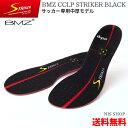 【送料無料】BMZ ストライカー ブラック 《正規品》人気サ