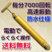 ※新発売【正規販売品】ビューティースティック《24Kゴールド》【美顔ローラー】【小顔ローラー】【送料無料】【たるみ】【むくみ】【10P03Dec16】【美容ローラー】【明日楽対応】beauty stick、beauty bar