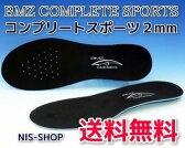 【送料無料】【BMZ】【プロ仕様】 【2mm芯厚】BMZ インソールコンプリートスポーツ【2mm厚タイプ】【やや薄型】【トレーニングシューズ】【ジョギング】【一般靴】【ポイント10倍】【10P03Dec16】【人気商品】【開店セール1212】