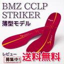 ※新発売【BMZ】【送料無料】人気サッカー専用インソールBMZカルパワ...
