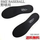 BMZインソール野球