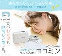 ※送料無料【冷却まくら】☆ココミン(COCOMIN)循環式冷...