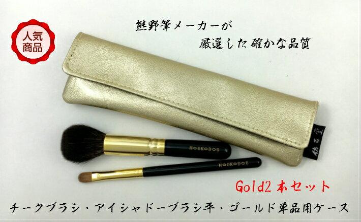 化粧筆・熊野・熊野筆・Gold・2本・セット