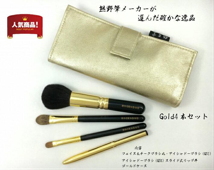 化粧筆・熊野・熊野筆・Gold・4本・セット