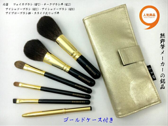化粧筆・熊野・熊野筆・Gold・6本・セット