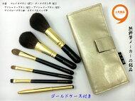 化粧筆Gold6本セット