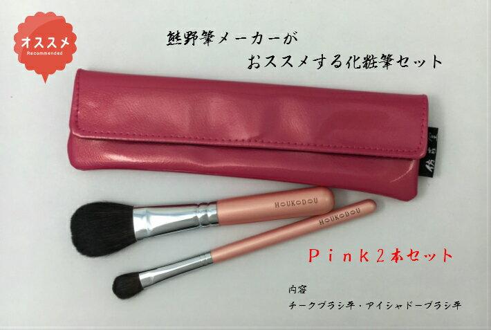 化粧筆・熊野・熊野筆・Pink・2本・セット