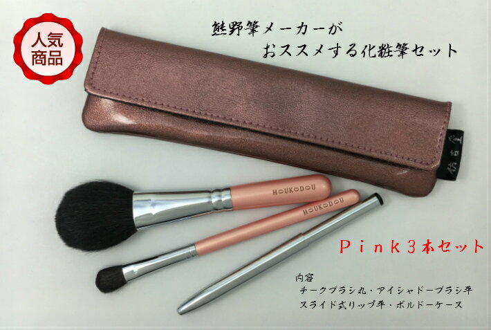 化粧筆・熊野・熊野筆・Pink・3本・セット
