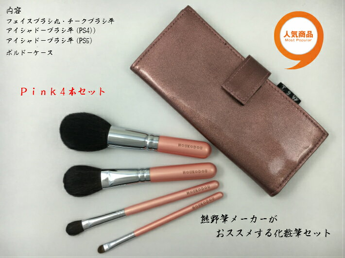 化粧筆・熊野・熊野筆・Pink・4本・セット
