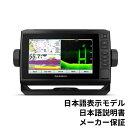 GARMIN ガーミン 日本語 ECHOMAP UHD 72sv エコマップ UHD 日本地図 メガイメージング メーカー保証