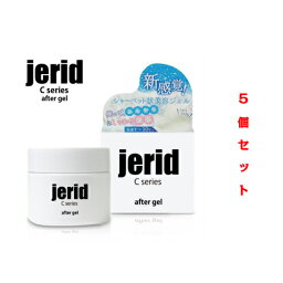【即納】jerid c serees after gel ジェライド アフタージェル「ゲルクリーム」70g 5個セット//日焼け後/ひんやり/保湿/スポーツ後/クールダウン