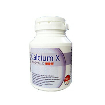 [即納]  カルシウムX 増量版 calcium x  増量版