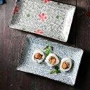 レスタングルプレート おしゃれ (22.3cm) 長皿 和食...