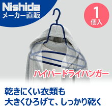 洗濯ハンガーハイパードライハンガーNishida(ニシダ)(パーカートレーナーフードスウェット厚手乾きにくい速乾乾きやすい早く乾く空間)