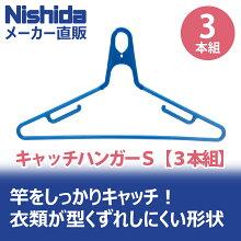 洗濯ハンガーキャッチハンガーS【3本組】Nishida(ニシダ)【メーカー直販】(ハンガー物干しハンガーずれない竿洗濯)