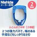 布団ばさみふとんばさみW【2個組】Nishida(ニシダ)(...