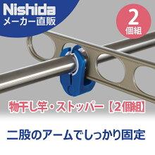 物干し竿・ストッパー【2個組】Nishida(ニシダ)(洗濯物干し竿止め落下防止)
