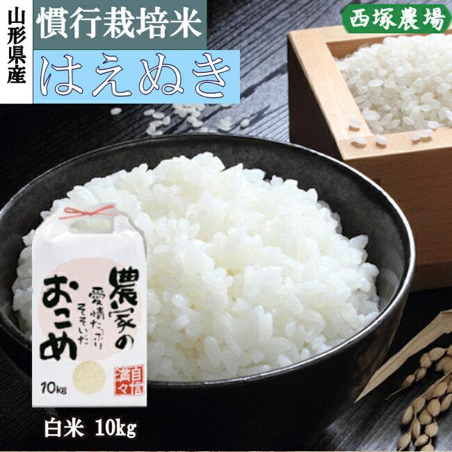 山形県産 慣行栽培米 はえぬき 令和2年産 白米 10kg 精米したて...