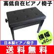 国産ピアノ椅子【送料無料】高低自在横幅約60cm木製脚黒塗り甲南AW60