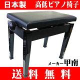 日本製 ピアノ椅子 【送料無料】 木製の黒塗り脚 高低自在ピアノイス 甲南 P-50