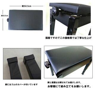 日本製ピアノ椅子【送料無料】高低自在ピアノイス甲南P-50【RCP】(02P24Jun13)