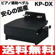 【送料無料】ピアノ補助ペダル甲南ペダルつき足台:KP-DX