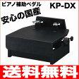 【送料無料】 ピアノ補助ペダル(国産) 甲南 ペダルつき足台:KP-DX